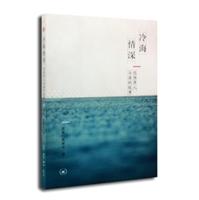 冷海情深:达悟男人与海的故事