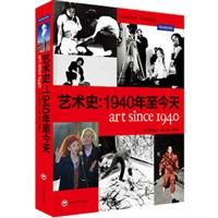 艺术史:1940年至今天