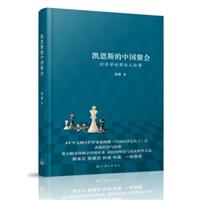 凯恩斯的中国聚会:经济学的那些人和事(精装)