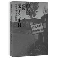 荣荣的东村:中国实验艺术的瞬间