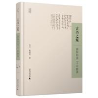 古书之媒:感知拍卖二十年摭谈(精装)