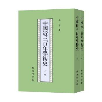 中国近三百年学术史(上下册)