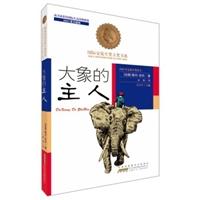 国际安徒生奖大奖书系:大象的主人