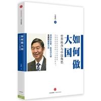 如何做大国:世界秩序与中国角色