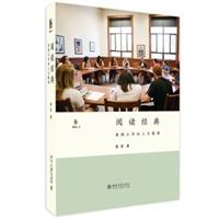 阅读经典:美国大学的人文教育(精装)