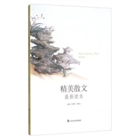 精美散文最新读本