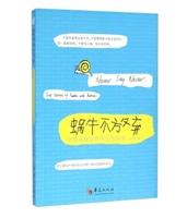 蜗牛不放弃:中国孤独症群落生活故事