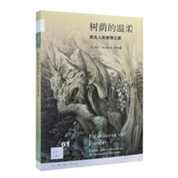 树荫的温柔:亘古人类激情之源(第2版)