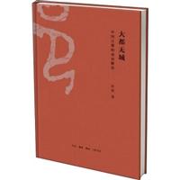 大都无城:中国古都的动态解读(精装)