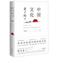 中国文化老了吗?(精装)