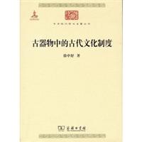 中华现代学术名著丛书:古器物中的古代文化制度