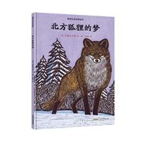 感悟生命动物绘本·北方狐狸的梦(精装)