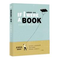 如果我是一本书