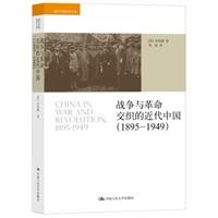 战争与革命交织的近代中国(1895-1949)