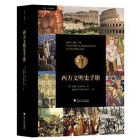 西方文明史手册(精装)