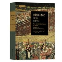 剑桥日本史(第5卷):19世纪(精装)