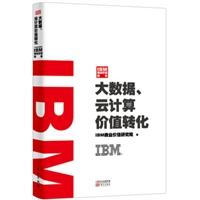 IBM商业价值报告:大数据、云计算价值转化(软精)