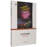 大众科学指南——宇宙、生命与万物