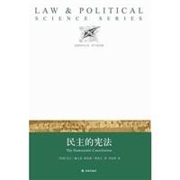 民主的宪法