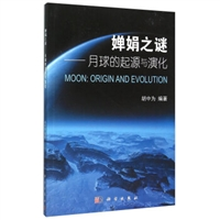 婵娟之谜:月球的起源和演化