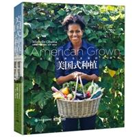 美国式种植:白宫菜园和全美菜园的故事(精装)