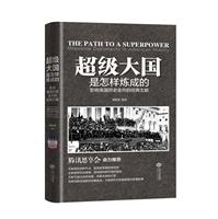 超级大国是怎样炼成的:影响美国历史走向的经典文献