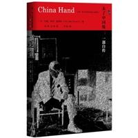 甲骨文丛书·未了中国缘:一部自传