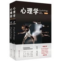 心理学(第三版)(上下册)