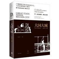 大国大城:当代中国的统一、发展与平衡