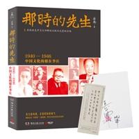 那时的先生:1940—1946中国文化的根在李庄