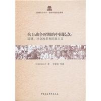 抗日战争时期的中国民众:饥饿、社会改革和民族主义