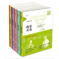 身边汉字•第一辑:花草字传(软精装 全5册)