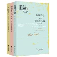 加缪手记(共3卷)