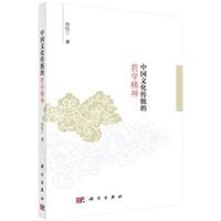 中国文化传统的哲学精神