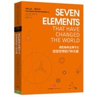 我们如何走到今天:改变世界的7种元素(精装)