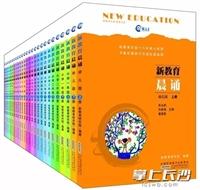 新教育晨诵(全26册)