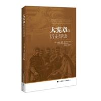 大宪章的历史导读