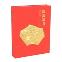 傅雷家书(50周年纪念版)(精装)