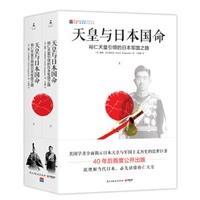 天皇与日本国命:裕仁天皇引领的日本军国之路(上下册)