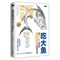 吃大鱼:像第一名一样思考,挑战者品牌八大制胜法则(第2版)