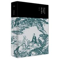 历史文化的全息图像:论红楼梦(增订版)(精装)