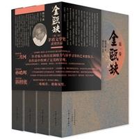 茅盾文学奖获奖作品:金瓯缺(刘旦宅插图)(四卷)