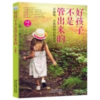 好孩子不是管出来的:不骄纵、不惩罚的自然养育