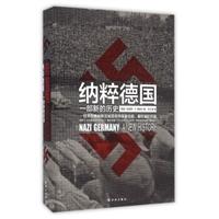 纳粹德国:一部新的历史(精装)