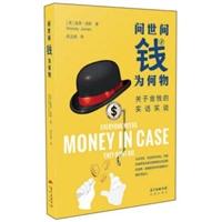 问世间钱为何物:关于金钱的实话实说