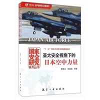 亚太安全视角下的日本空中力量