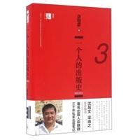 一个人的出版史3:2003-2015(精装)