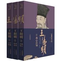 王阳明:学做圣贤·龙场悟道·我心良知(套装全3卷)