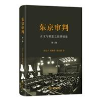 东京审判:正义与邪恶之法律较量(第三版)(精装)