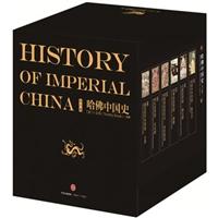 哈佛中国史(精装全6册)